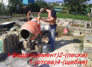 Процесс замешивания бетонного раствора