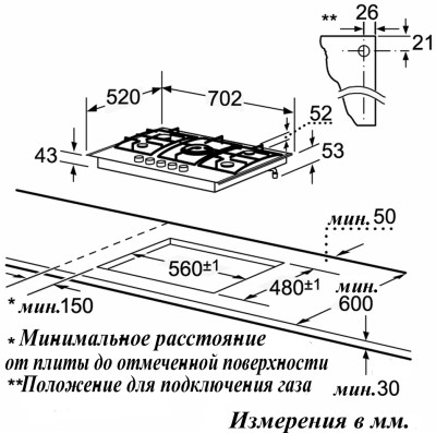 Схема подключения кухонной плиты при уентрализованной газификации